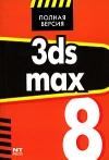 Купить книгу Чумаченко, И. - 3 ds max 8