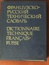 А. А. Болотин и др. - Французско-русский технический словарь