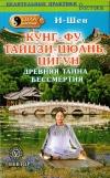 Купить книгу И-Шен - Сила Шаолиня. Кунг-фу, тайцзи-цюань, цигун - древняя тайна бессмертия
