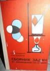 купить книгу Гольдфарб Я. Л., Ходаков Ю. В. - Сборник задач и упражнений по химии