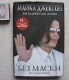 Купить книгу Ян Гальперин - Майкл Джексон последние годы жизни