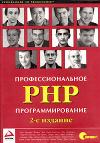 Купить книгу Кастаньетто, Джезус - Профессиональное PHP программирование