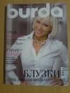 "Купить книгу  - Журнал "" Бурда 1 / 2008 """