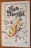 Купить книгу Буало–Нарсежак - Очертя сердце. Недоразумение. Ворота моря