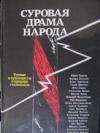 Купить книгу Сенокосов, Ю.П. - Суровая драма народа