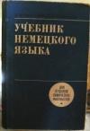 Кулыгина В. Ф., Малышева Л. В. - Учебник немецкого языка для студентов химических факультетов