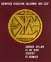 Купить книгу [автор не указан] - Сибирское отделение Академии наук СССР