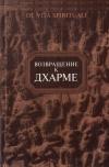 Купить книгу А. В. Пименов - Возвращение к Дхарме