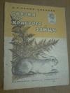 Купить книгу Мамин - Сибиряк Д. Н. - Сказка про храброго зайца