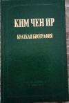 Купить книгу  - Ким Чен Ир Краткая биография