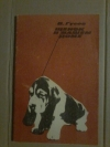 Купить книгу Гусев В. Г. - Щенок в вашем доме