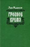 Купить книгу Жданов, Л.Г. - Грозное время