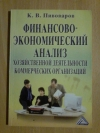 Купить книгу Пивоваров К. В. - Финансово - экономический анализ хозяйственной деятельности коммерческих организаций