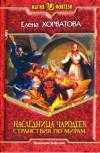 Купить книгу Хорватова Елена - Наследница чародеев. Странствия по мирам