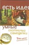 Купить книгу Одинцов Д. С., Мишина Л. А. и др. - Умные охотничьи самоделки. Это просто!