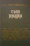 Купить книгу Ходжа Ахмад Абаас - Сын Индии