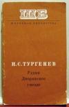 Купить книгу И. Тургенев - Рудин. Дворянское гнездо.