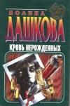 Купить книгу Дашкова Полина - Кровь нерожденных