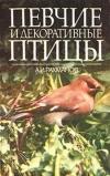 Купить книгу Рахманов А. И. - Певчие и декоративные птицы