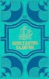 Купить книгу Константин Бадигин - Покорители студеных морей. Ключи от заколдованного замка