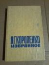 купить книгу Короленко В. Г. - Избранное