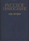 Клебанов - научный редактор - Русское православие: вехи истории
