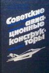 Купить книгу Пономарев, А.Н. - Советские авиационные конструкторы