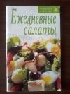 Купить книгу  - Ежедневные салаты