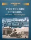 Купить книгу [автор не указан] - Российские столицы. Москва и Санкт-Петербург