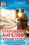 Купить книгу Ренат Гарифзянов - Откровения ангелов-хранителей. Ангелы о семейной жизни, свадьбах и любви