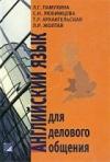 Купить книгу Памухина, Л.Г. - Английский язык для делового общения
