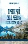 Купить книгу В. Л. Дорофеев - Тренируй свои резервы и живи хоть 200 лет