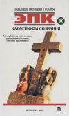 Купить книгу [автор не указан] - Катастрофы сознания. Самоубийства религиозные, ритуальные, бытовые, способы самоубийств