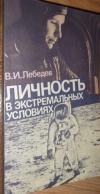 купить книгу Лебедев В. И. - Личность в экстремальных условиях.