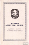 Купить книгу Андерсен-Нексе Мартин - Дитте - дитя человеческое