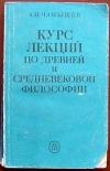 Чанышев - Курс лекций по древней и средневековой философии
