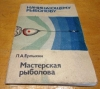 Купить книгу Ерлыкин, Л.А. - Мастерская рыболова