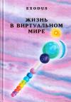 Купить книгу В. В. Кузнецова - EXODUS. Жизнь в виртуальном мире