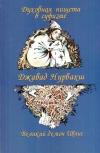 Купить книгу Джавад Нурбахш - Духовная нищета в суфизме. Великий демон Иблис