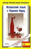 Купить книгу Carmen Kurtz - Испанский язык с Кармен Курц / Carmen Kurtz: Color de fuego