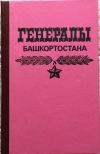 Купить книгу Булатов, Г. Г. - Генералы Башкортостана