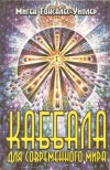 Купить книгу Гонсалес-Уиплер М. - Каббала для современного мира