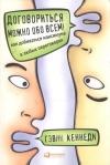 Купить книгу Кеннеди Г. - Договориться можно обо всем! Как добиваться максимума в любых переговорах