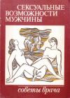 Купить книгу П. Г. Морозов - Сексуальные возможности мужчины. Советы врача
