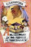 Купить книгу Сахарова С. - Академия домашних волшебников. Чудеса в решете