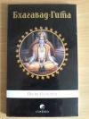 Купить книгу Бхагавад - Гита - Песнь Господня