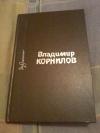 Купить книгу Корнилов В. Н. - Избранное
