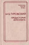 Купить книгу М. Б. Туровский - Предыстория интеллекта. Избранные труды