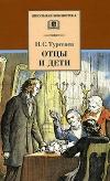 Купить книгу Тургенев И. С. - Отцы и дети