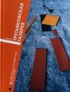 Купить книгу  - Третьяковская галерея: От авангарда до постмодернизма: мастера искусства XX века